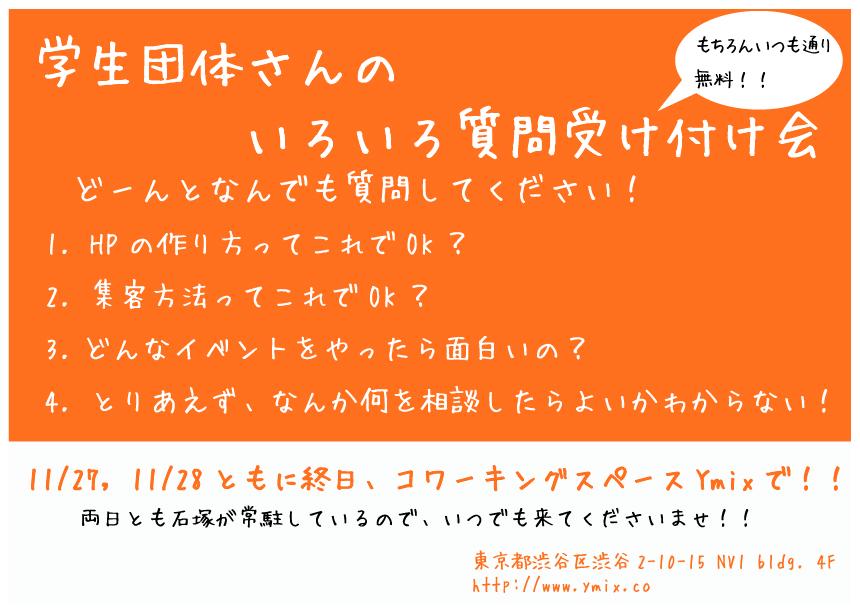 【学生団体の皆さまへ】集客とかホームページ作りとかの質問会を開催!!困っている方は11/27,28 終日いつでもOKなのでコワーキングスペースYmixへ!!