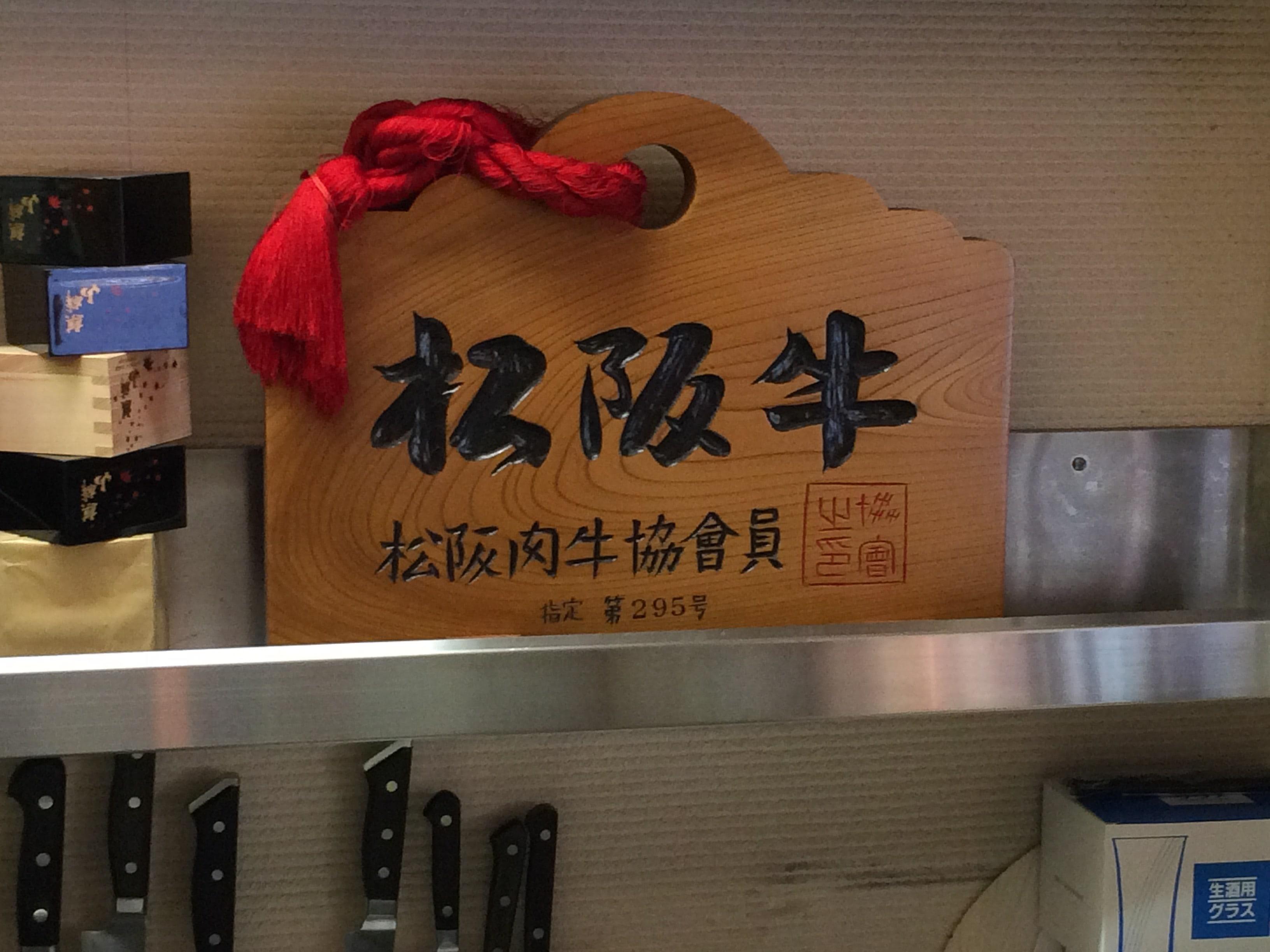 松阪肉牛協会員証